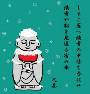 12春の季語・天文・淡雪【イラスト】.jpg
