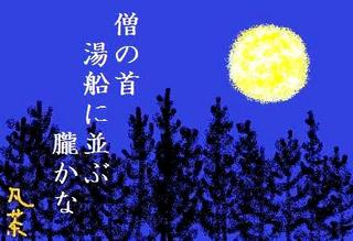 12春の季語・天文・朧月(おぼろづき)【イラストー俳句入り】.jpg