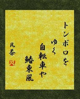 12春の季語・天文・東風.jpg