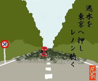 13春の季語・地理・逃水【イラスト】.jpg
