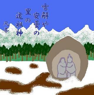 13春の季語・地理ー雪解け.jpg