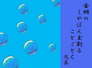 14春の季語・生活ーしゃぼん玉.jpg