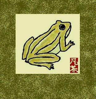 16春の季語・動物・蛙.jpg