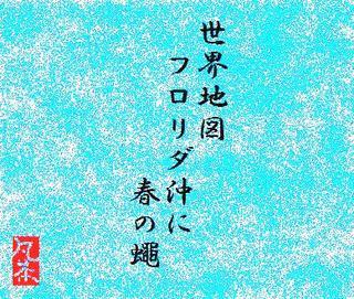 16春の季語・動物・春の蠅.jpg