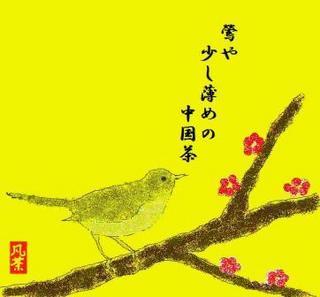 16春の季語・動物・鶯(うぐいす)【俳句・イラスト】.jpg