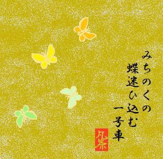 16春の季語・動物ー蝶.jpg