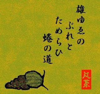 16春の季語・動物・蜷.jpg