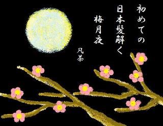 17春の季語・植物・梅月夜【イラスト】.jpg