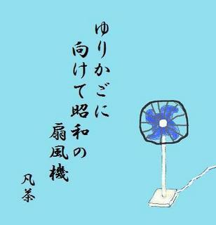 24夏の季語・生活・扇風機【イラスト】.jpg