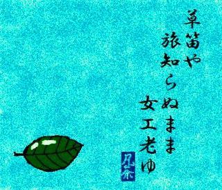 24夏の季語・生活・草笛.jpg