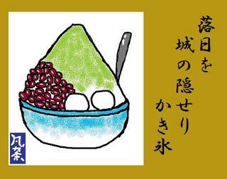 24夏の季語・生活・かき氷.jpg