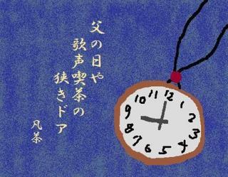 25夏の季語・行事・父の日【イラスト】.jpg