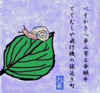 26夏の季語・動物-蝸牛(かたつむり).jpg