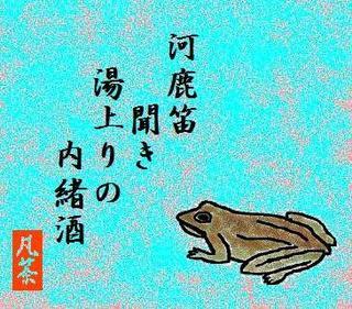 26夏の季語・動物・河鹿.jpg