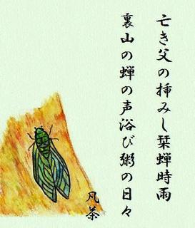 26夏の季語・動物・蝉(せみ).jpg