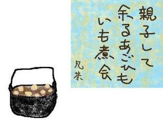 34秋の季語・芋煮会(いも煮会)【イラスト】.jpg