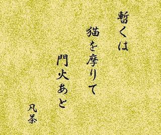35秋の季語・行事・門火【俳句】.jpg