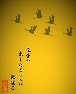 36秋の季語・動物・鶴渡る.jpg