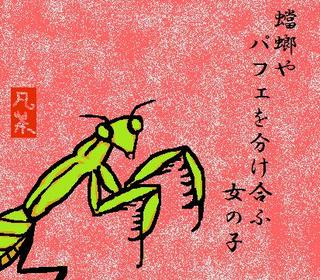 36秋の季語・動物・蟷螂.jpg