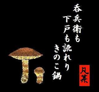 37秋の季語・植物・茸(きのこ).jpg