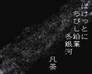 42冬の季語・天文・冬銀河.jpg