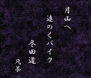43冬の季語・地理・冬田【俳句】.jpg