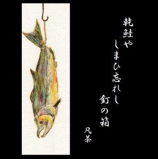 44冬の季語・生活・乾鮭【イラスト】.jpg