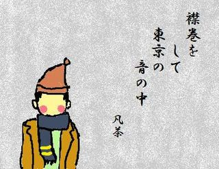 44冬の季語・生活・襟巻(マフラー)【イラスト】.jpg