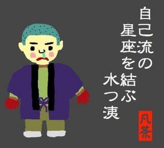 44冬の季語・生活・水洟【イラスト】.jpg