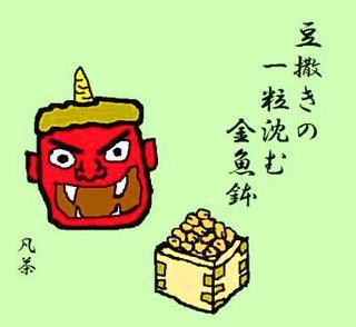 45冬の季語・行事・豆撒(まめまき)【イラスト】.jpg