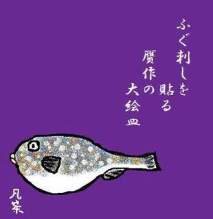 46冬の季語・動物・ふぐ【イラスト】.jpg