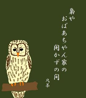46冬の季語・動物・梟(ふくろう)【イラスト】.jpg