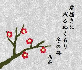 47冬の季語・植物・早梅ー冬の梅【イラスト】.jpg