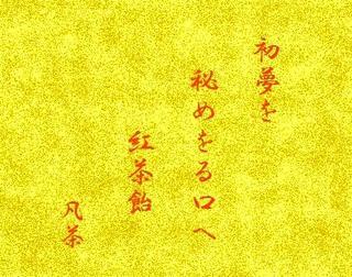 54新年の季語・生活・初夢【俳句】.jpg