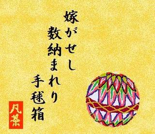 54新年の季語・生活・手毬【イラスト】.jpg