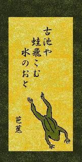 001俳句イラスト【古池や蛙飛こむ水のおと】.jpg