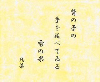 12春の季語・天文・雪の果,涅槃雪【俳句】.jpg