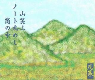 13春の季語・地理・山笑ふ・俳句入り.jpg