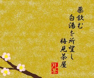 14春の季語・生活・梅見【俳句】.jpg