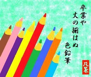 14春の季語・生活・卒業.jpg