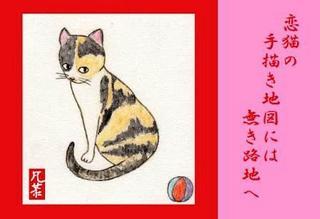16春の季語・動物・猫の恋【イラスト】.jpg