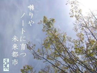 16春の季語・動物・囀り.jpg