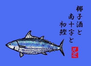 26夏の季語・動物・初鰹.jpg