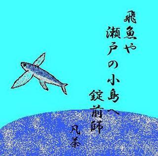 26夏の季語・動物・飛魚(トビウオ).jpg