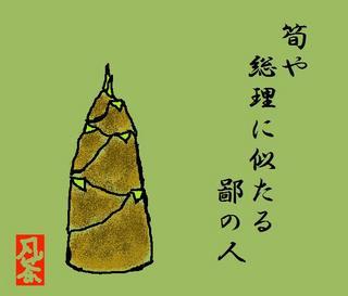 27夏の季語・植物・筍(たけのこ).jpg