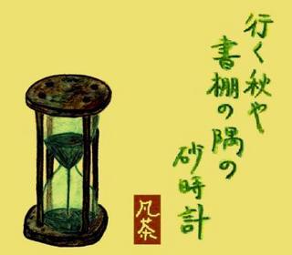 31秋の季語・時候・行く秋(イラスト).jpg