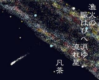 32秋の季語・天文・流れ星(改).jpg