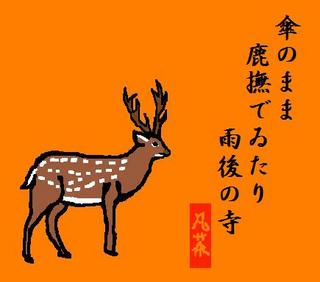 36秋の季語・動物・鹿.jpg