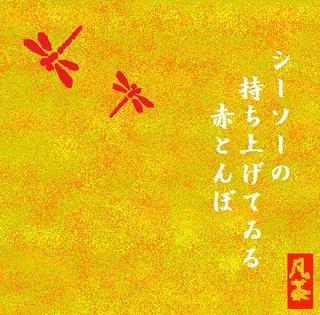 36秋の季語・動物=赤とんぼ.jpg