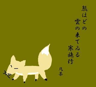45冬の季語・行事・寒施行【イラスト】.jpg